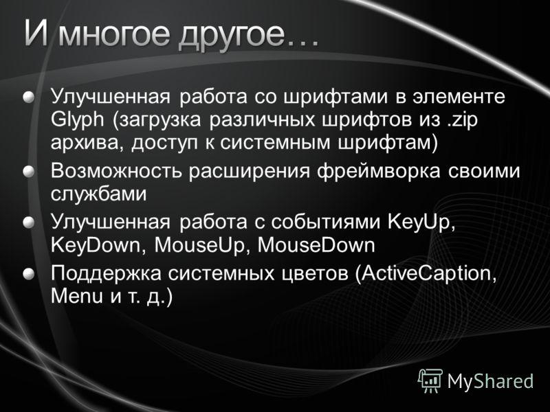 Улучшенная работа со шрифтами в элементе Glyph (загрузка различных шрифтов из.zip архива, доступ к системным шрифтам) Возможность расширения фреймворка своими службами Улучшенная работа с событиями KeyUp, KeyDown, MouseUp, MouseDown Поддержка системн