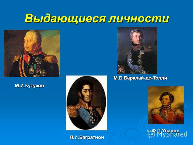 Выдающиеся личности М.Б.Барклай-де-Толли П.И.Багратион М.И.Кутузов Ф.П.Уваров