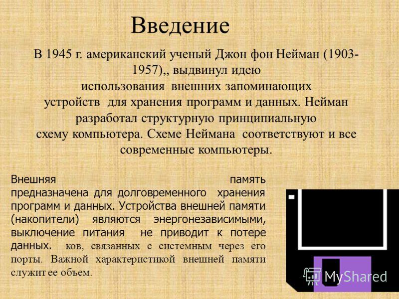 Схеме Неймана соответствуют и