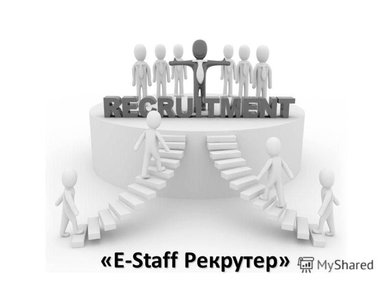 «E-Staff Рекрутер»