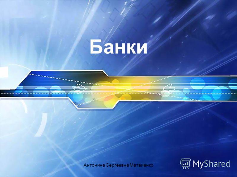 Банки Антонина Сергеевна Матвиенко