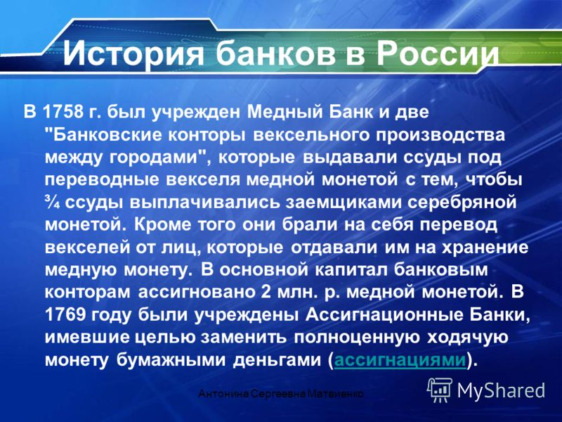 История банков в России В 1758 г. был учрежден Медный Банк и две