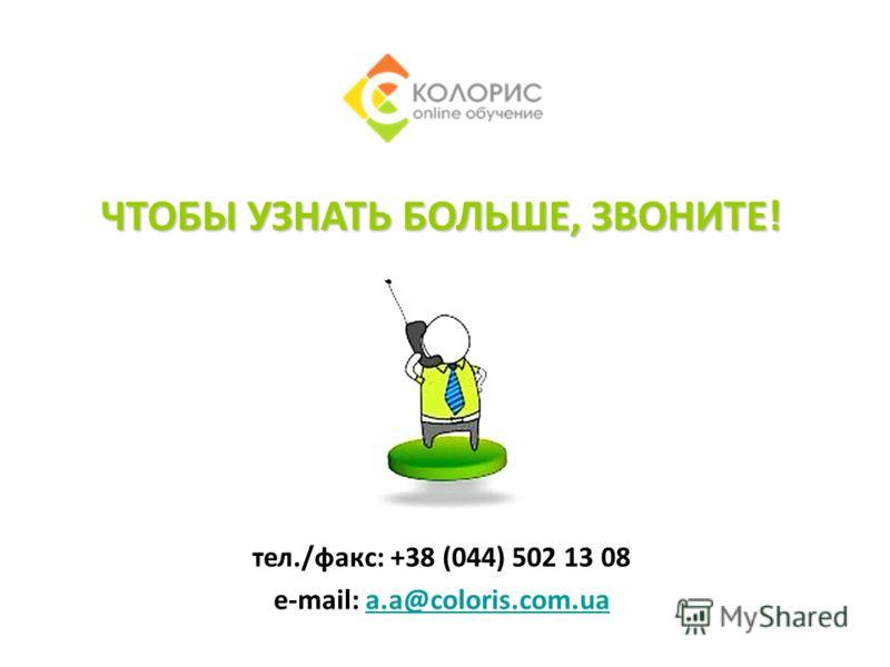 ЧТОБЫ УЗНАТЬ БОЛЬШЕ, ЗВОНИТЕ! тел./факс: +38 (044) 502 13 08 e-mail: a.a@coloris.com.uaa.a@coloris.com.ua