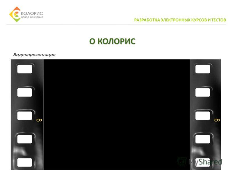 О КОЛОРИС РАЗРАБОТКА ЭЛЕКТРОННЫХ КУРСОВ И ТЕСТОВ Видеопрезентация