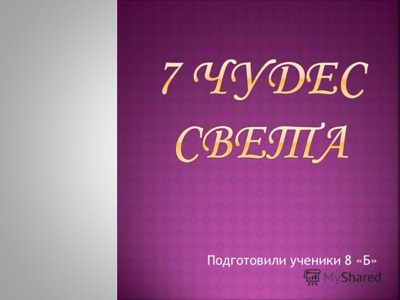 Подготовили ученики 8 «Б»
