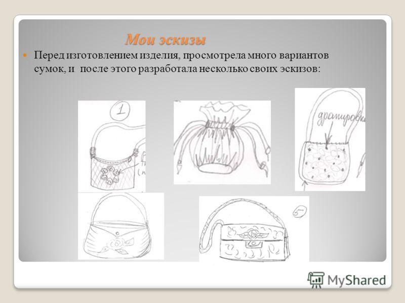 Мои эскизы Перед изготовлением изделия, просмотрела много вариантов сумок, и после этого разработала несколько своих эскизов: