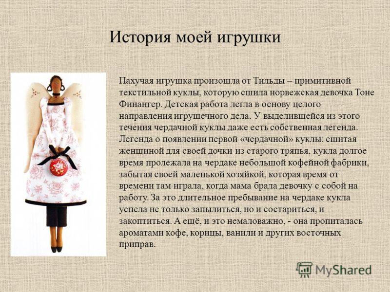 Я,в Интернете, открыла случайно сайт http://www.tildas-welt.com/autorin/index.html и увидела интересных кукол Тильды, шов у кукол идет посредине лица. http://www.tildas-welt.com/autorin/index.html