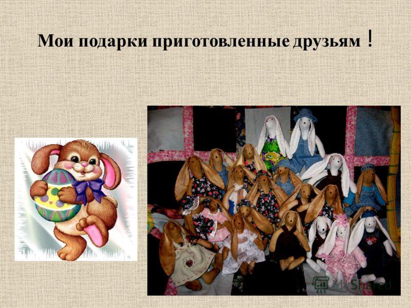 Экономическая оценка проекта Бязь стоит - 63 рубля за метр. Нитки – 9 рублей Краски для ткани- 25 руб. Такие куклы считаются не игрушечными, а коллекционными и цена за куклу от 400 до 2000 руб. Изготовив данный проект, я сэкономлю 700 рублей