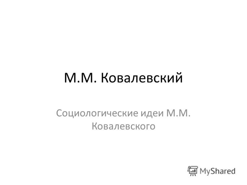 М.М. Ковалевский Социологические идеи М.М. Ковалевского