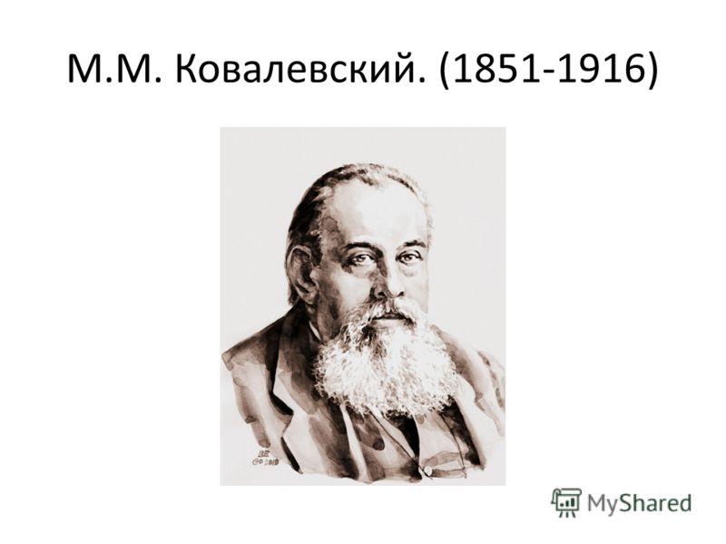 М.М. Ковалевский. (1851-1916)