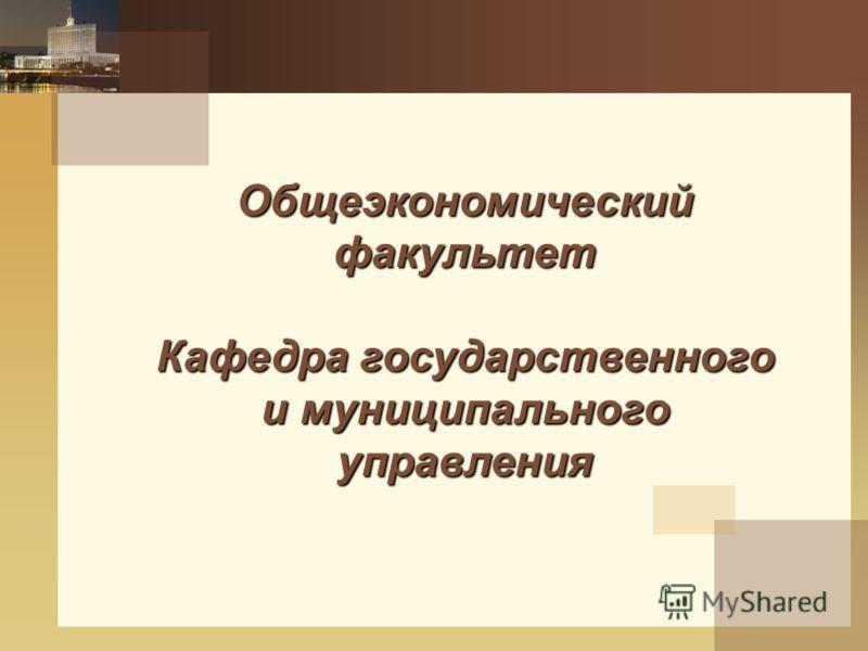 Общеэкономический факультет Кафедра государственного и муниципального управления