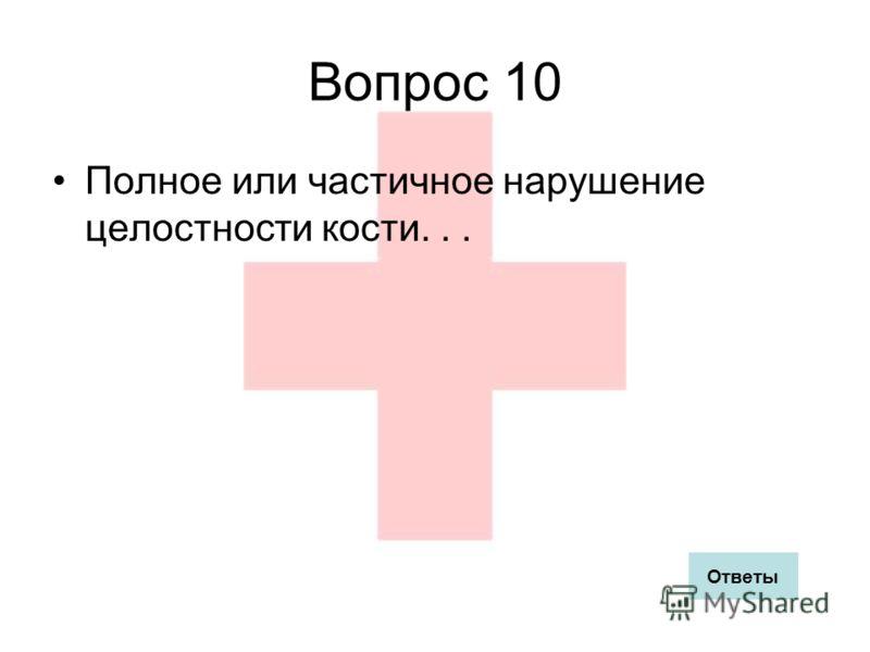 Вопрос 10 Полное или частичное нарушение целостности кости... Ответы