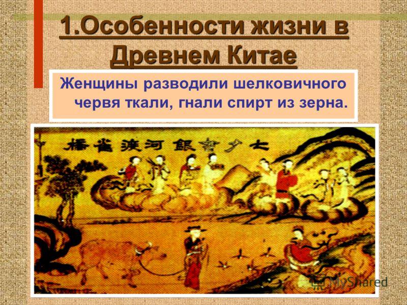 1.Особенности жизни в Древнем Китае Крестьянская работа делилась на мужскую и женскую Мужчины обрабатывали по- ля, собирали урожай, зани- мались охотой и рыбной ловлей/