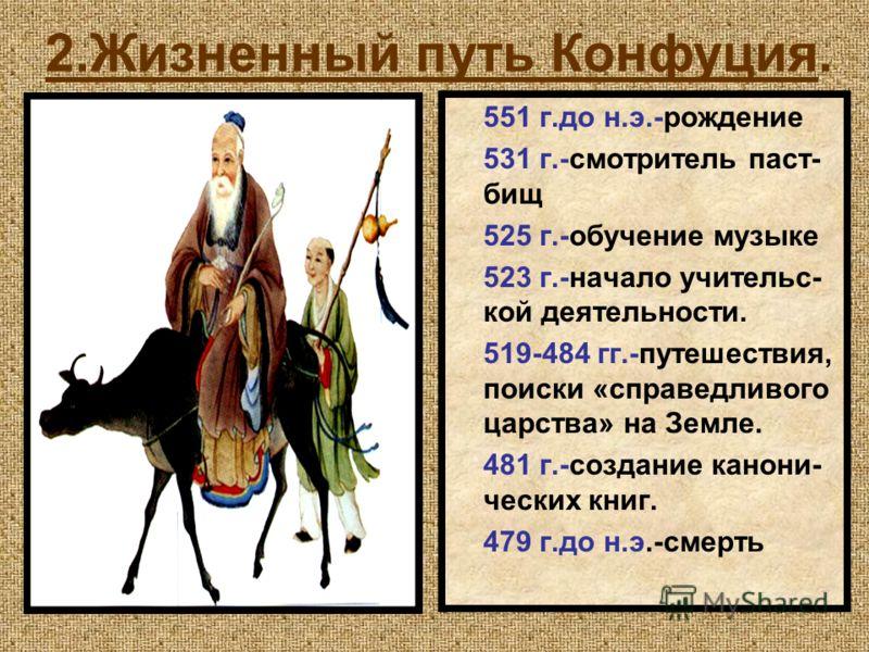 1.Особенности жизни в Древнем Китае Женщины разводили шелковичного червя ткали, гнали спирт из зерна.