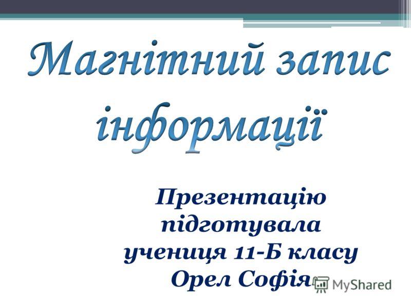 Презентацію підготувала учениця 11-Б класу Орел Софія