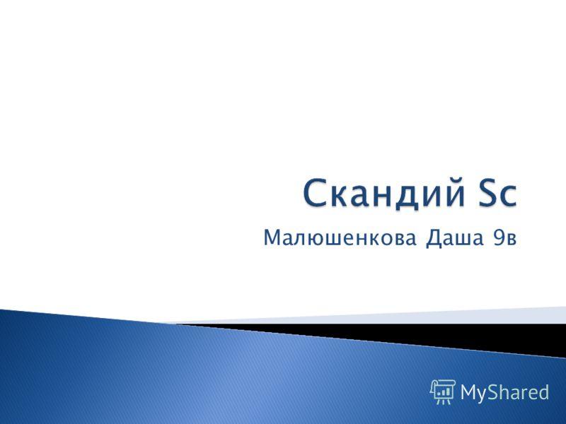 Малюшенкова Даша 9в