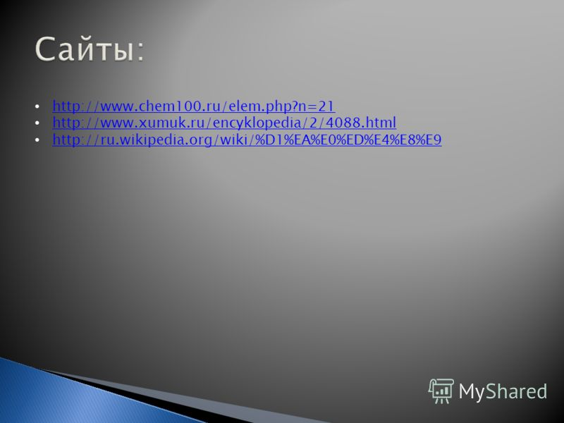 http://www.chem100.ru/elem.php?n=21 http://www.xumuk.ru/encyklopedia/2/4088.html http://ru.wikipedia.org/wiki/%D1%EA%E0%ED%E4%E8%E9