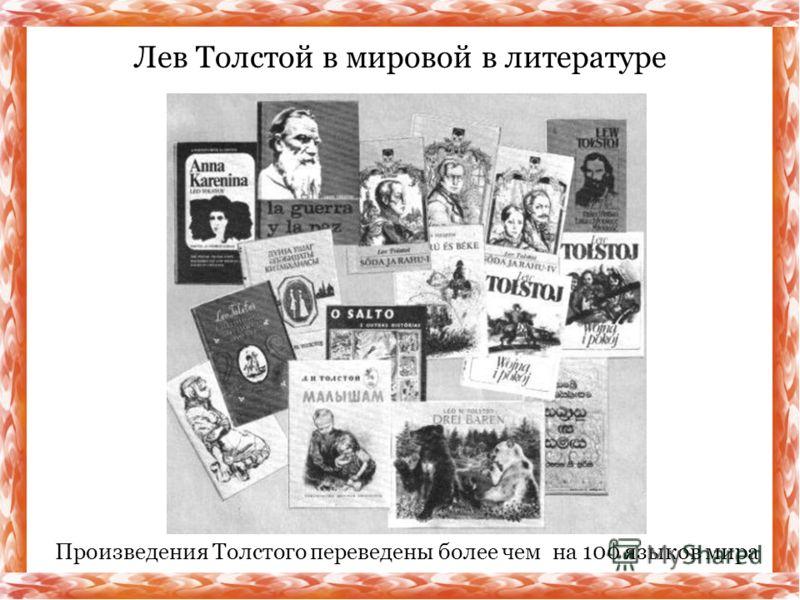 Произведения Толстого переведены более чем на 100 языков мира