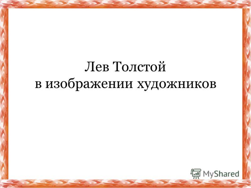 Лев Толстой в изображении художников