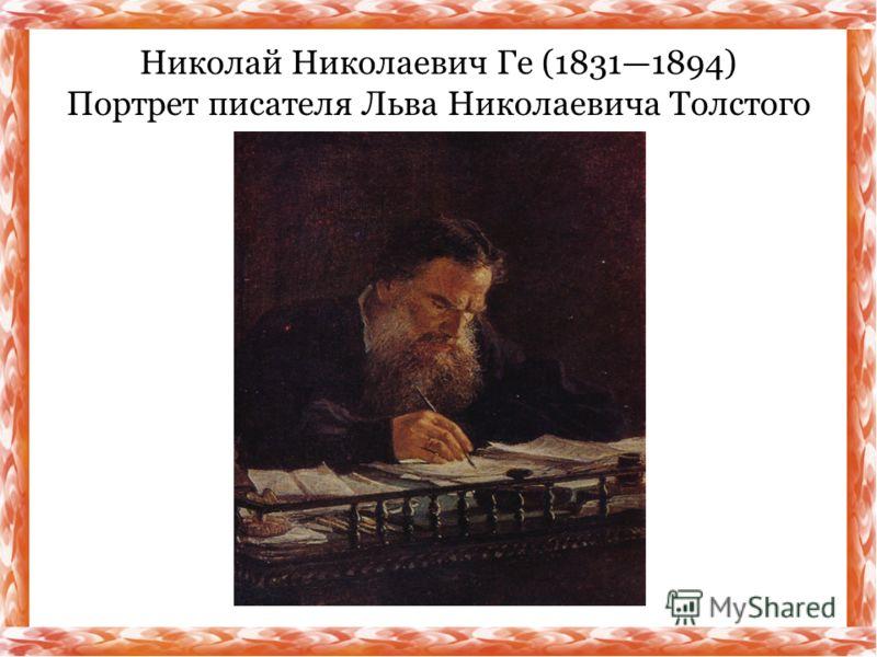 Николай Николаевич Ге (18311894) Портрет писателя Льва Николаевича Толстого