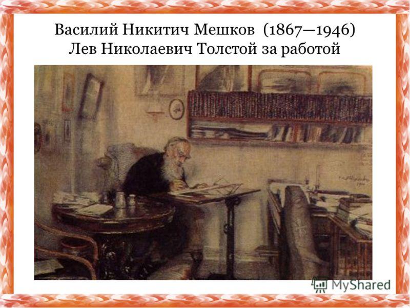 Василий Никитич Мешков (18671946) Лев Николаевич Толстой за работой