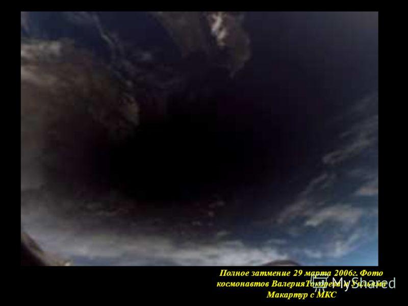 Полное затмение 29 марта 2006г. Фото космонавтов ВалерияТокарева и Уильяма Макартур с МКС
