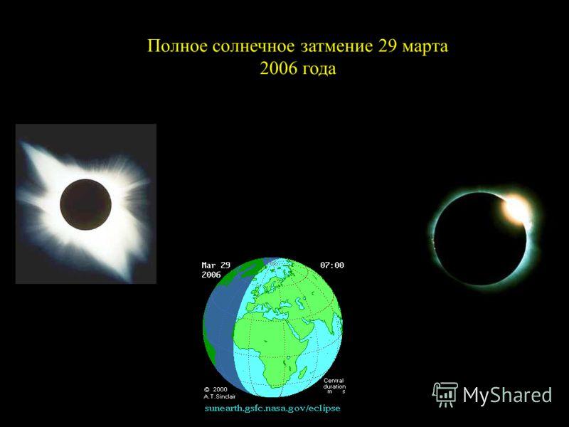 Полное солнечное затмение 29 марта 2006 года