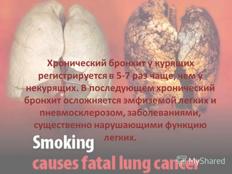 Курение существенно усиливает эффект воздействия на человека других вредных факторов. К примеру, если у регулярно употребляющих алкогольные напитки, но не курить, риск развития рака полости рта, гортани и пищевода повышается в 2-3 раза, то у потребля