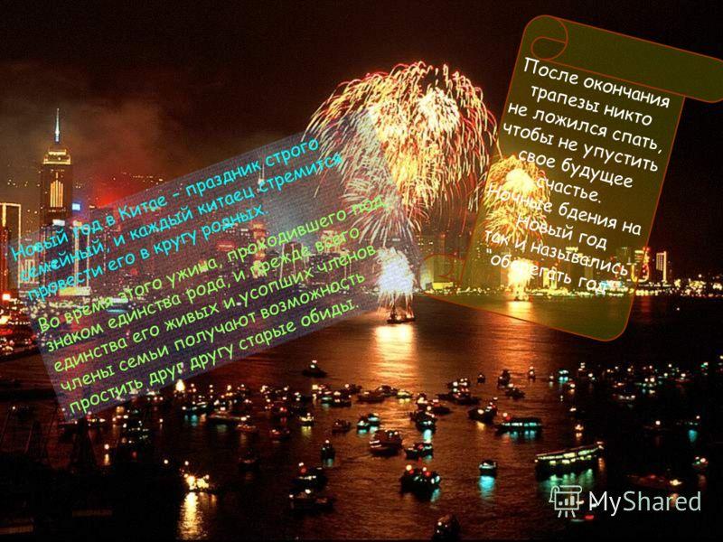 После окончания трапезы никто не ложился спать, чтобы не упустить свое будущее счастье. Ночные бдения на Новый год так и назывались оберегать год. Н о в ы й г о д в К и т а е – п р а з д н и к с т р о г о с е м е й н ы й, и к а ж д ы й к и т а е ц с