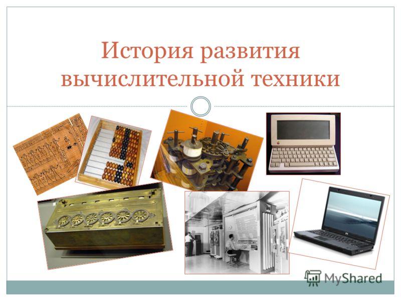 Вычислительной техники презентация
