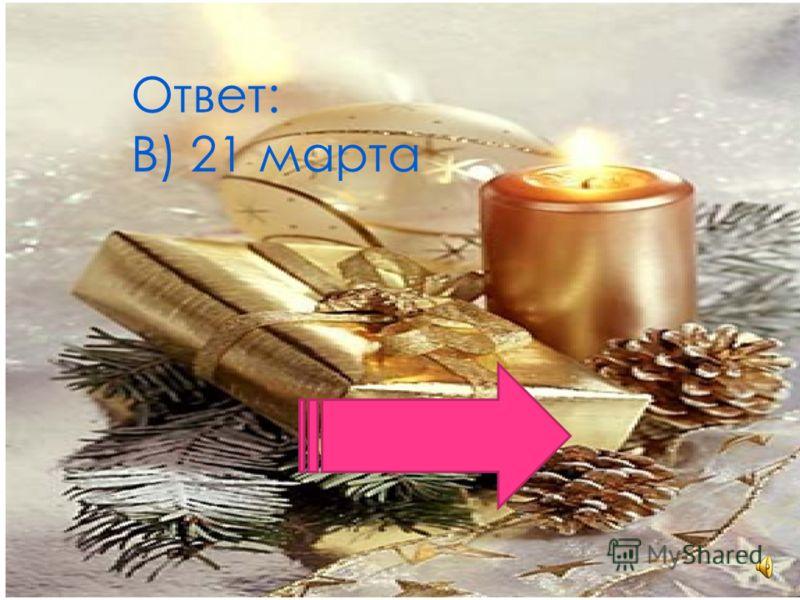 Вопрос 5 Какого числа Новый год в Киргизии??? А)20 октября Б) 14 апреля В) 21 марта
