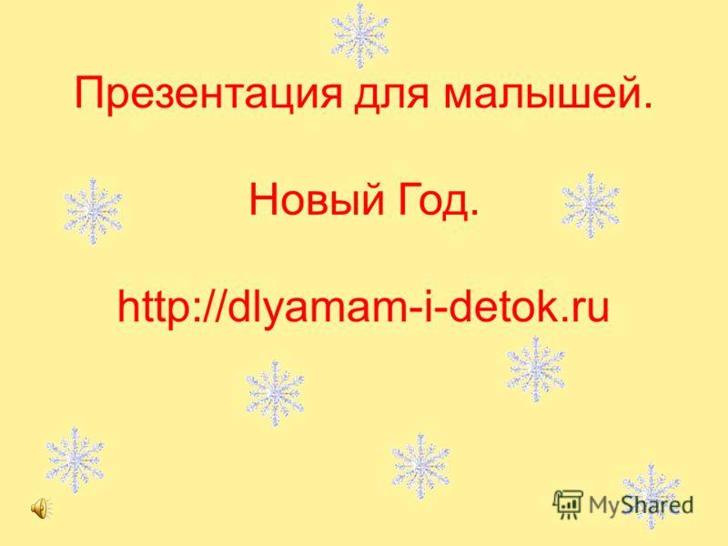 Презентация для малышей. Новый Год. http://dlyamam-i-detok.ru