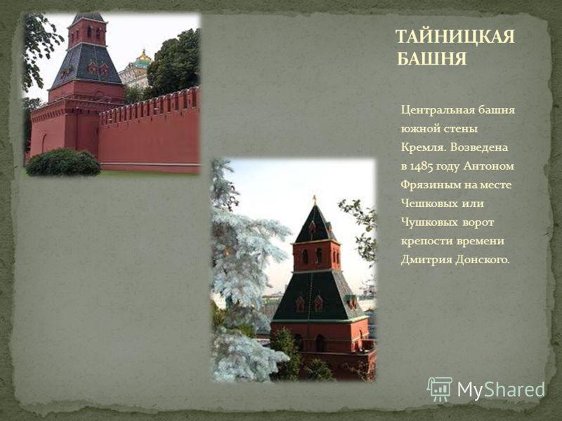 Центральная башня южной стены Кремля. Возведена в 1485 году Антоном Фрязиным на месте Чешковых или Чушковых ворот крепости времени Дмитрия Донского.
