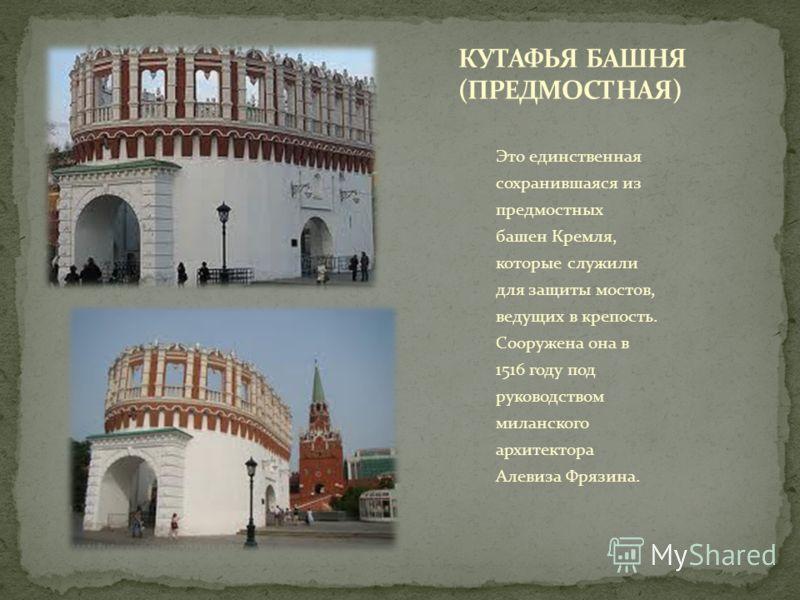 Это единственная сохранившаяся из предмостных башен Кремля, которые служили для защиты мостов, ведущих в крепость. Сооружена она в 1516 году под руководством миланского архитектора Алевиза Фрязина.