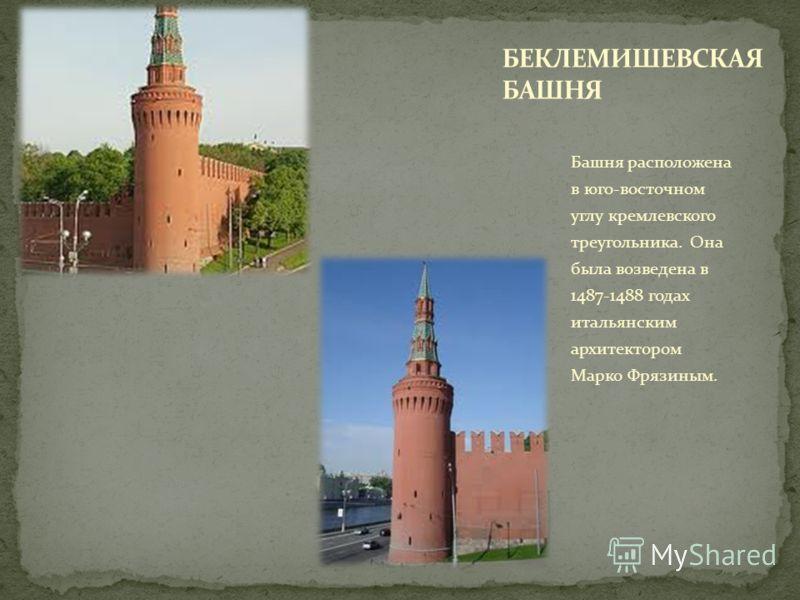 Башня расположена в юго-восточном углу кремлевского треугольника. Она была возведена в 1487-1488 годах итальянским архитектором Марко Фрязиным.