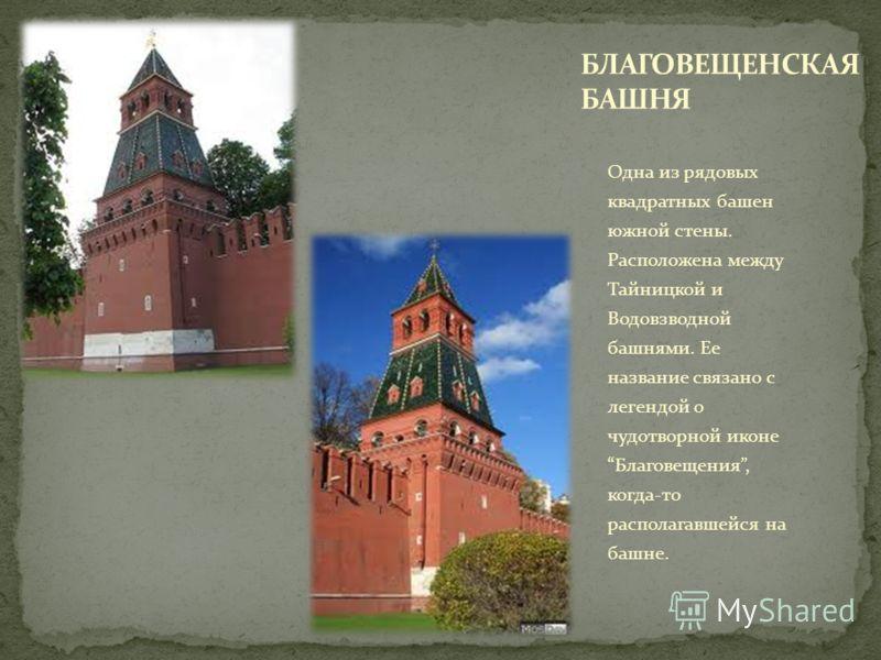 Одна из рядовых квадратных башен южной стены. Расположена между Тайницкой и Водовзводной башнями. Ее название связано с легендой о чудотворной иконе Благовещения, когда-то располагавшейся на башне.