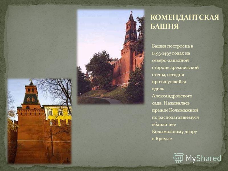 Башня построена в 1493-1495 годах на северо-западной стороне кремлевской стены, сегодня протянувшейся вдоль Александровского сада. Называлась прежде Колымажной по располагавшемуся вблизи нее Колымажному двору в Кремле.