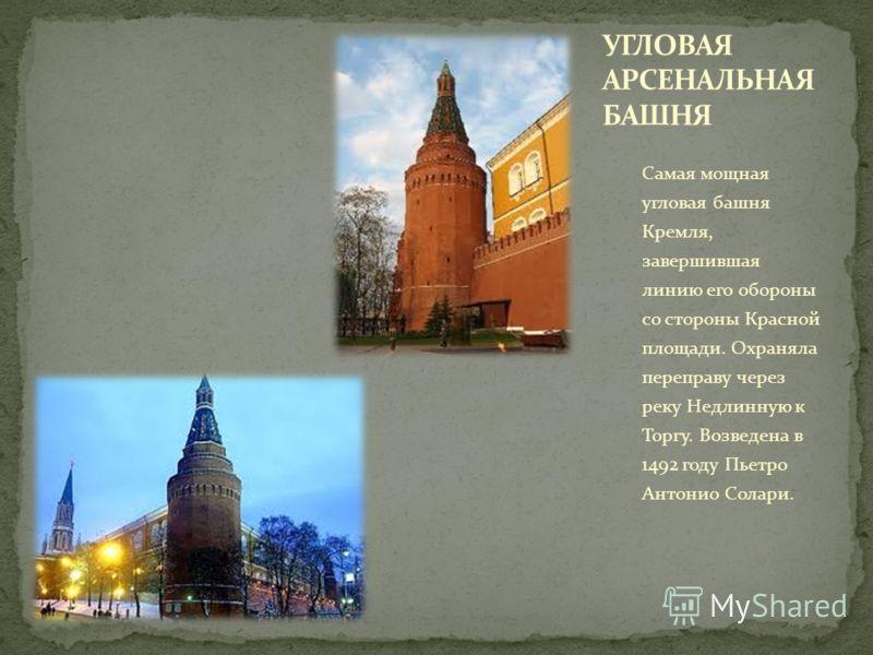 Самая мощная угловая башня Кремля, завершившая линию его обороны со стороны Красной площади. Охраняла переправу через реку Недлинную к Торгу. Возведена в 1492 году Пьетро Антонио Солари.