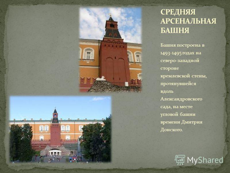 Башня построена в 1493-1495 годах на северо-западной стороне кремлевской стены, протянувшейся вдоль Александровского сада, на месте угловой башни времени Дмитрия Донского.