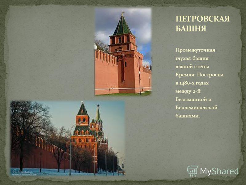 Промежуточная глухая башня южной стены Кремля. Построена в 1480-х годах между 2-й Безымянной и Беклемишевской башнями.