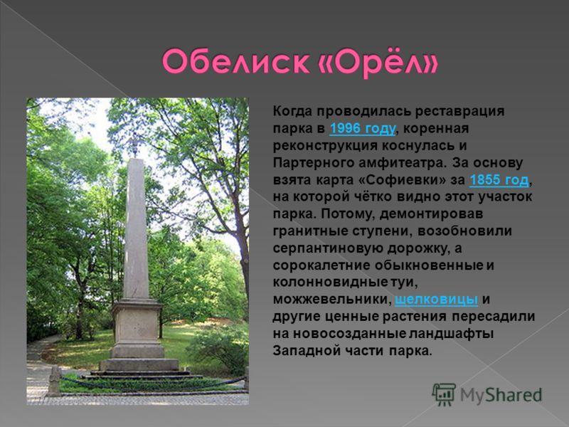 Когда проводилась реставрация парка в 1996 году, коренная реконструкция коснулась и Партерного амфитеатра. За основу взята карта «Софиевки» за 1855 год, на которой чётко видно этот участок парка. Потому, демонтировав гранитные ступени, возобновили се