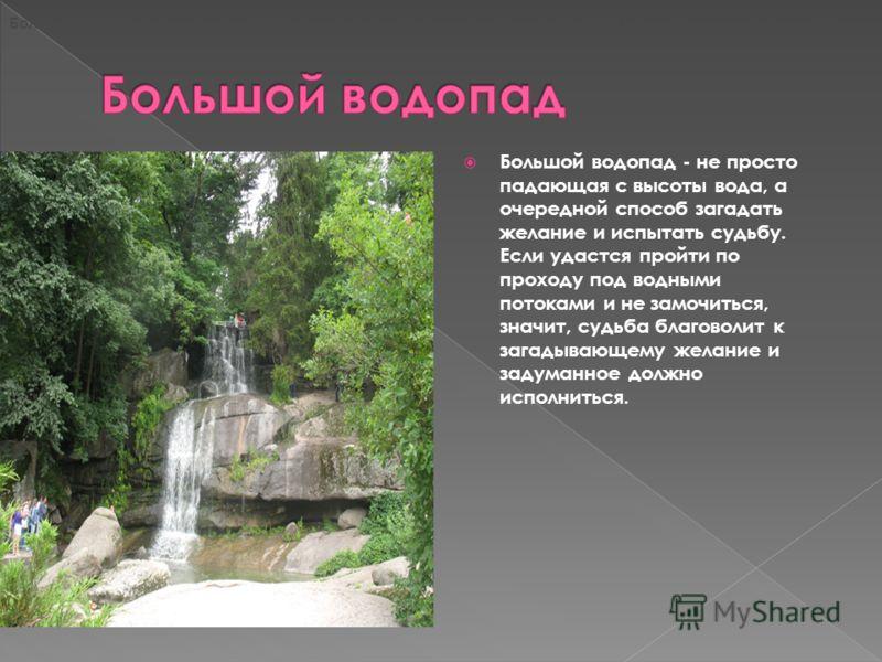 Большой водопад - не просто падающая с высоты вода, а очередной способ загадать желание и испытать судьбу. Если удастся пройти по проходу под водными потоками и не замочиться, значит, судьба благоволит к загадывающему желание и задуманное должно испо