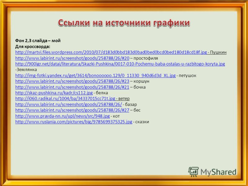 Фон 2,3 слайда – мой Для кроссворда: http://martvi.files.wordpress.com/2010/07/d183d0bbd183d0bad0bed0bcd0bed180d18cd18f.jpghttp://martvi.files.wordpress.com/2010/07/d183d0bbd183d0bad0bed0bcd0bed180d18cd18f.jpg - Пушкин http://www.labirint.ru/screensh