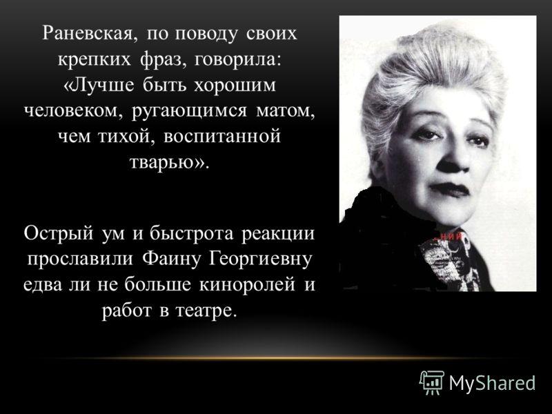 Не удивительно, что Раневская – первая советская актриса, запросившая райдер. Для съёмок в фильме «Сегодня новый аттракцион» она просила во-первых, двойную оплату. Во-вторых, актриса заявила, что приедет на студию только один раз, - значит, декорации