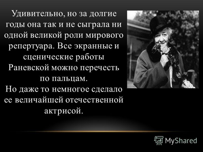 Раневская, по поводу своих крепких фраз, говорила: «Лучше быть хорошим человеком, ругающимся матом, чем тихой, воспитанной тварью». Острый ум и быстрота реакции прославили Фаину Георгиевну едва ли не больше киноролей и работ в театре.