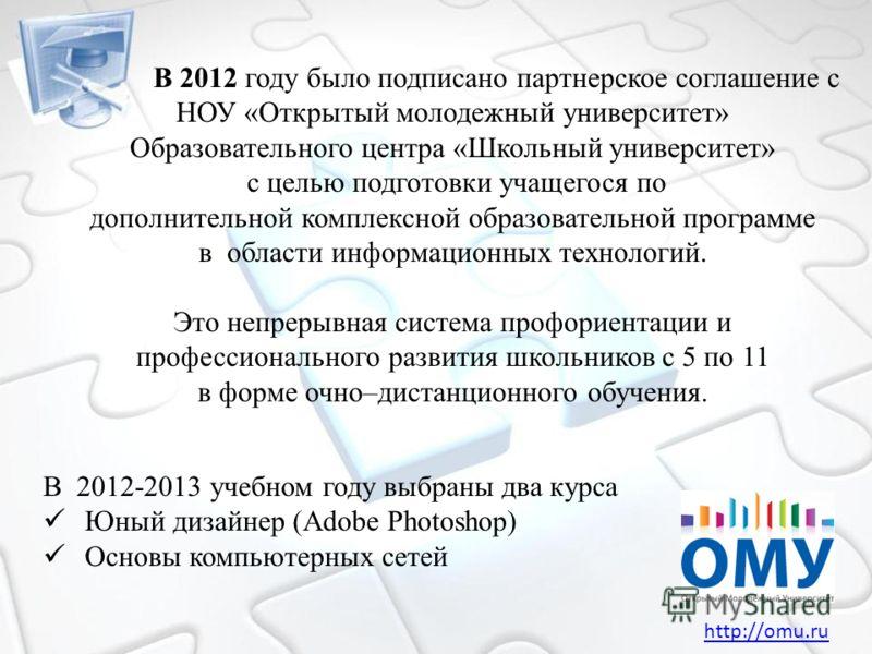 В 2012 году было подписано партнерское соглашение с НОУ «Открытый молодежный университет» Образовательного центра «Школьный университет» с целью подготовки учащегося по дополнительной комплексной образовательной программе в области информационных тех
