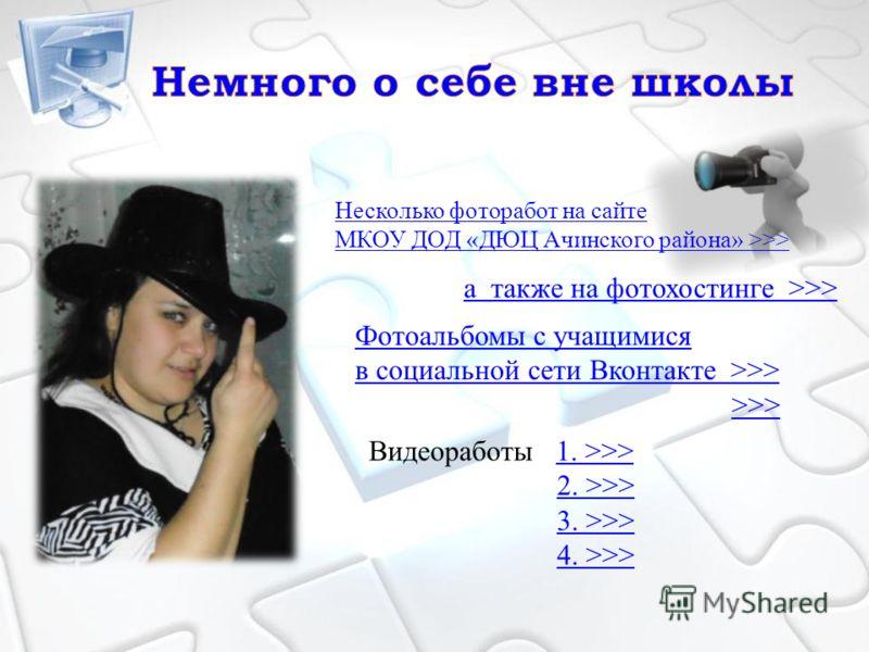 Несколько фоторабот на сайте МКОУ ДОД «ДЮЦ Ачинского района» >>> а также на фотохостинге >>> Фотоальбомы с учащимися в социальной сети Вконтакте >>> Видеоработы 1. >>>1. >>> 2. >>> 3. >>>3. >>> 4. >>>