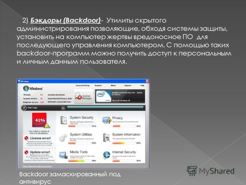 2) Бэкдоры (Backdoor) - Утилиты скрытого администрирования позволяющие, обходя системы защиты, установить на компьютер жертвы вредоносное ПО для последующего управления компьютером. С помощью таких backdoor-программ можно получить доступ к персональн