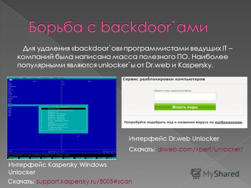 Для удаления «backdoor`ов» программистами ведущих IT – компаний была написана масса полезного ПО. Наиболее популярными являются unlocker`ы от Dr.web и Kaspersky. Интерфейс Kaspersky Windows Unlocker Интерфейс Dr.web Unlocker Скачать: support.kaspersk