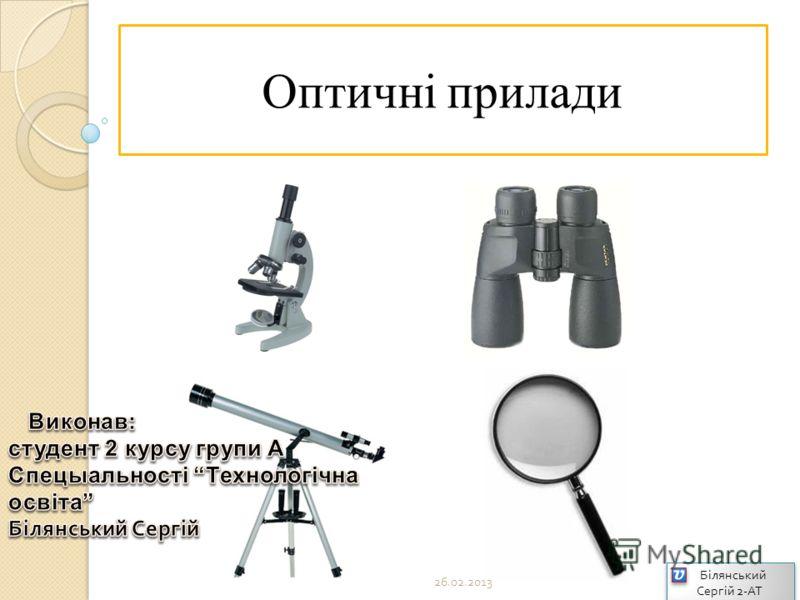 Оптичні прилади 26.02.2013 Білянський Сергій 2- АТ